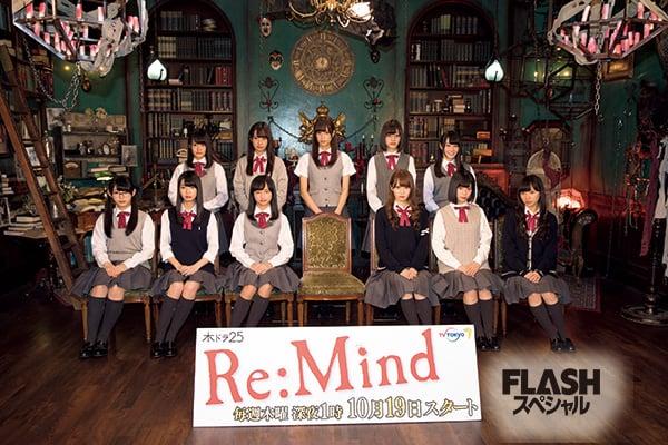 けやき坂46初主演ドラマ『Re:Mind』禁断の舞台裏ッ!