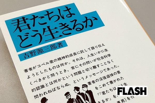 宮崎駿の次回作『君たちはどう生きるか』どんな内容なの?