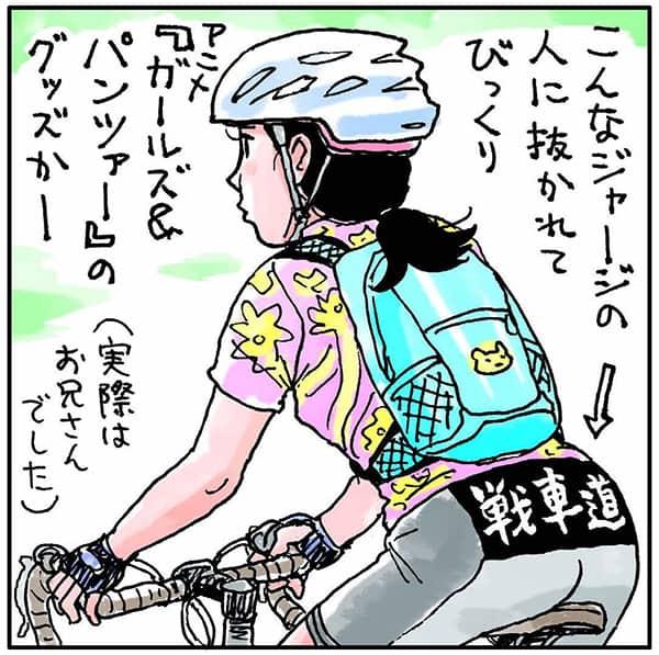 吉田戦車「クロスバイク」に慣れるため山田うどんに通う