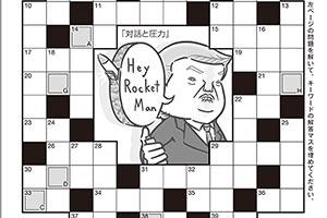 『懸賞パズルきぶん』ニュースなクロスワードに挑戦!