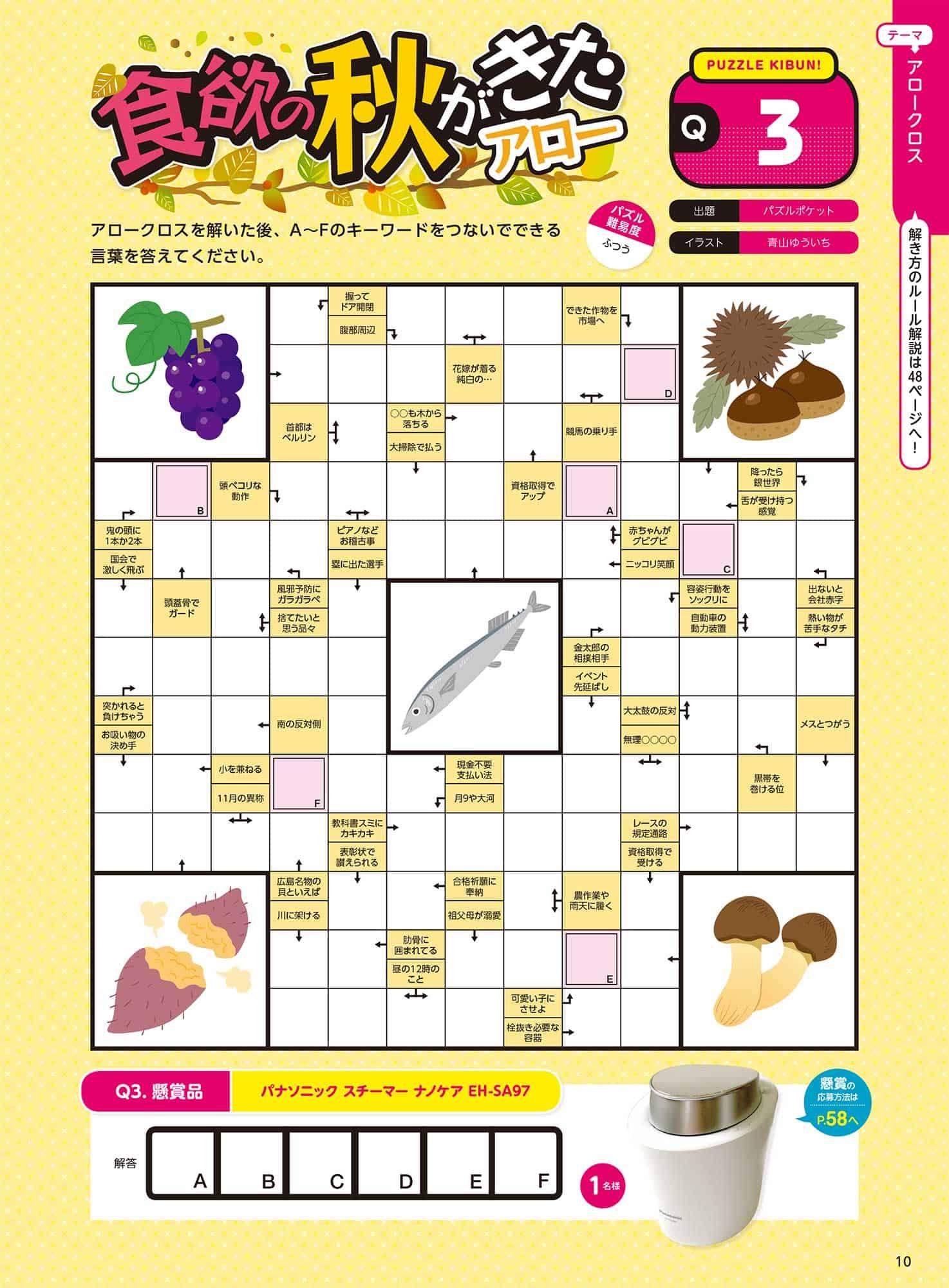 【パズルきぶん Vol.2】Q3食欲の秋がきた!