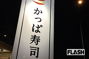 本当に美味しい回転寿司「まぐろ」は「かっぱ寿司」が圧勝