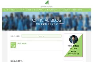 欅坂46「平手友梨奈」5カ月ぶりのブログで「生きるとは…」