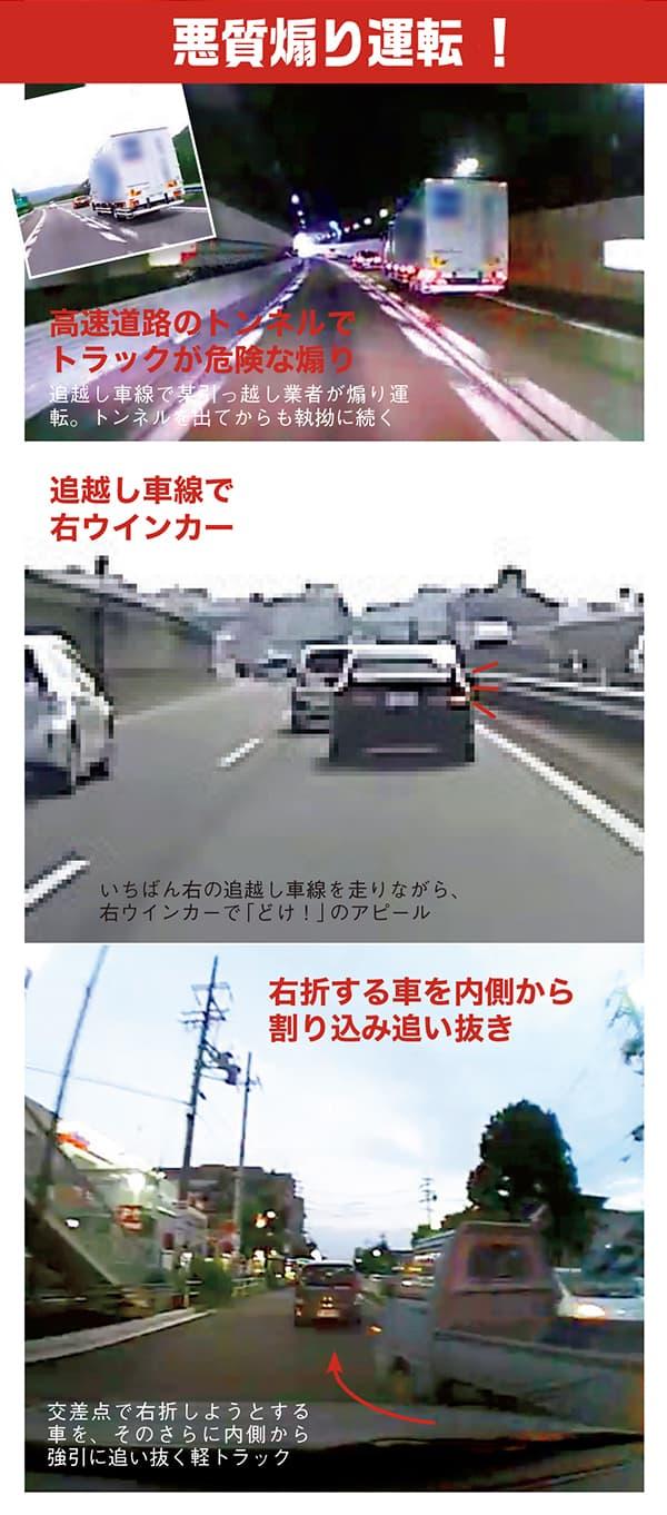 「危険運転」ドラレコ画像(1)煽り運転は年間7000件以上