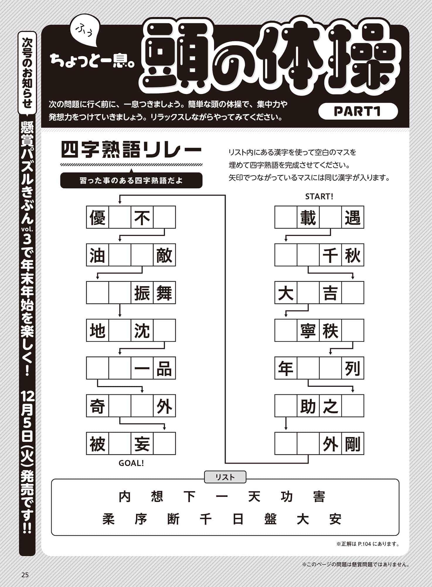 ゲーム 三 文字 熟語