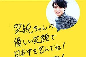 磯村勇斗が紅白司会「有村架純」に頑張れメッセージを!