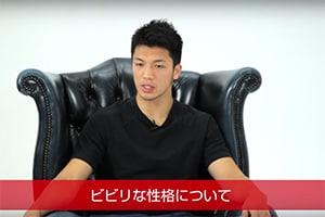 村田諒太×那須川天心動画編Vol.4「ビビリな性格について」