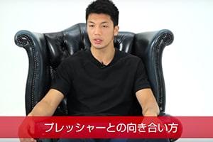 村田諒太×那須川天心動画編Vol.2「プレッシャーとの向き合い方」「お互…