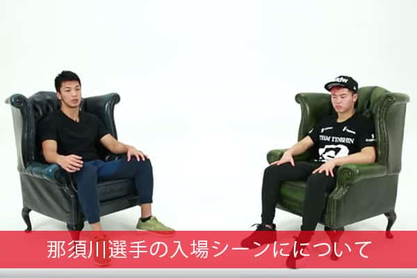 村田諒太×那須川天心動画編Vol.6「那須川選手の入場シーンにについて」