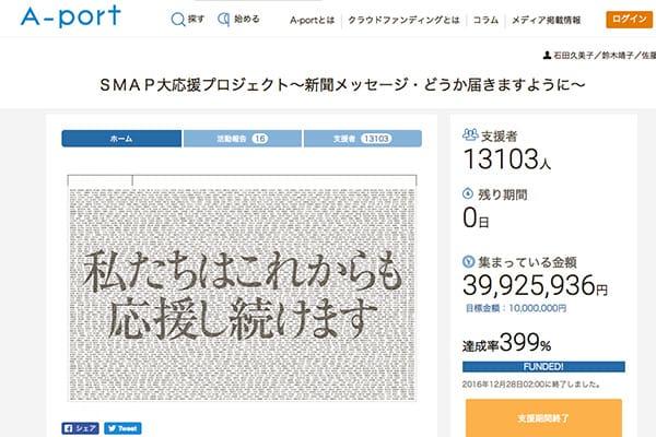 「SMAP大応援プロジェクト」発起人が語る成功の理由