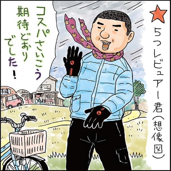 吉田戦車、ネットを信用して手袋購入するも失敗「ダサかった」