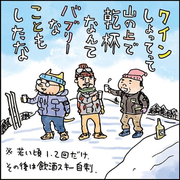 吉田戦車が語る物置のスキー板に秘められた思い出