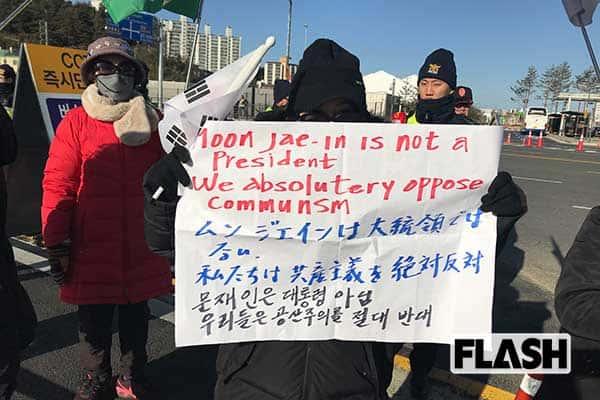 写写丸が見た「平昌五輪」文在寅大統領批判のデモ隊を直撃
