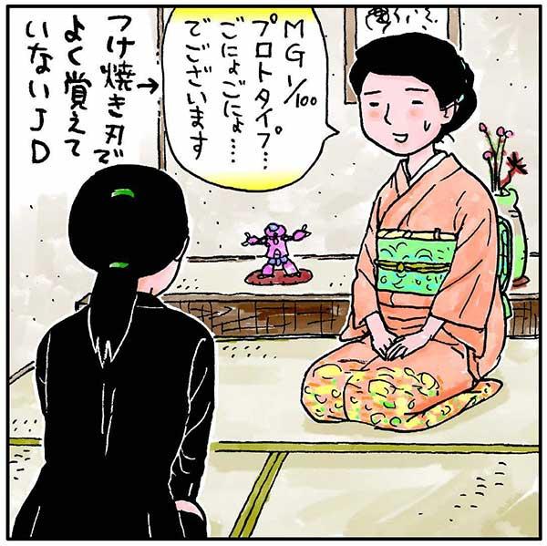 吉田戦車お茶会のため正座イスを購入「ズルしてる気持ちに」