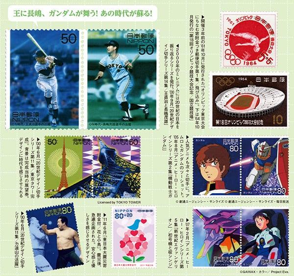 知られざる切手の世界「東日本大震災」では8億の寄附を集めた