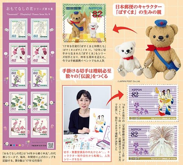 切手のヒットメーカーが語る刺さるデザイン「原画は手描き」