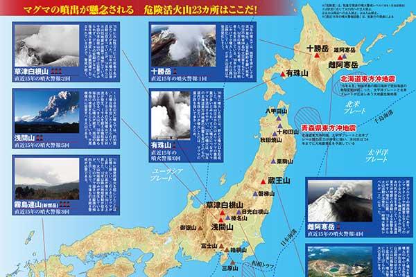 兆候ナシの火山も危険「どこで噴火してもおかしくない」と専門家