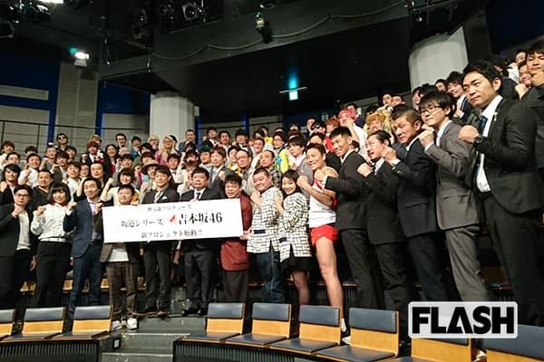 秋元康プロデュース「吉本坂46」おっさん芸人も恋愛禁止
