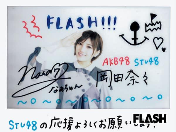 STU48チェキ選抜・岡田奈々「信頼厚き瀬戸内のキャプテン」