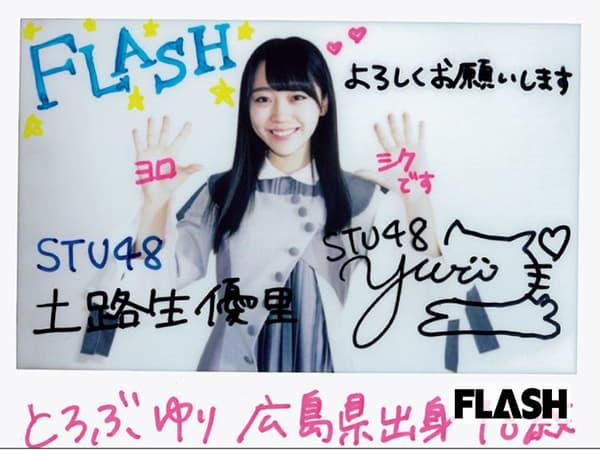 STU48チェキ選抜・土路生優里「おっとりとしたお嬢様」