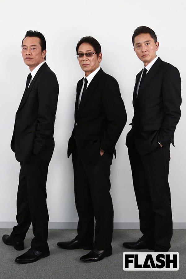 追悼「大杉漣さん」遠藤憲一・松重豊とのラスト座談会!