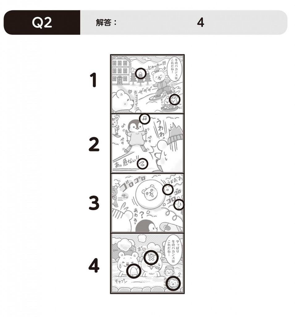 【パズルきぶん Vol.3】Q2 4コマ漫画まちがい探し