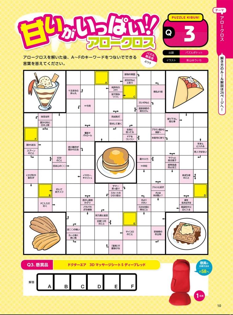 【パズルきぶん Vol.3】Q3 甘いがいっぱいアロークロス