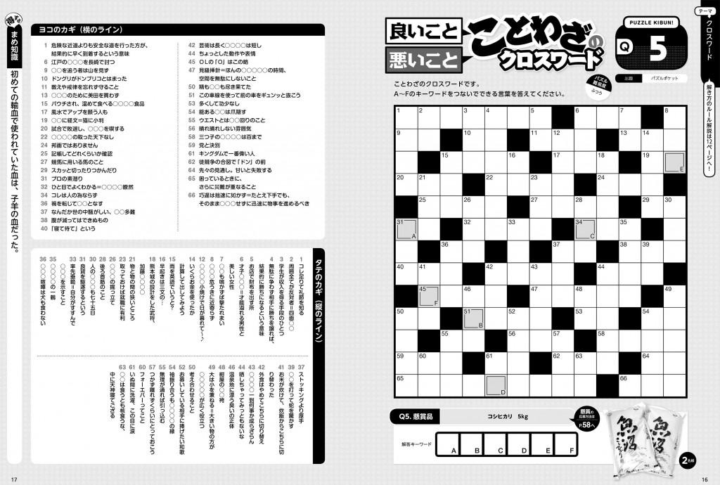 【パズルきぶん Vol.3】Q5 ことわざクロスワード