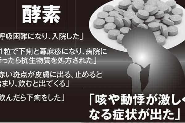 黒酢にコラーゲン「エビデンス」なしの危ない健康食品たち