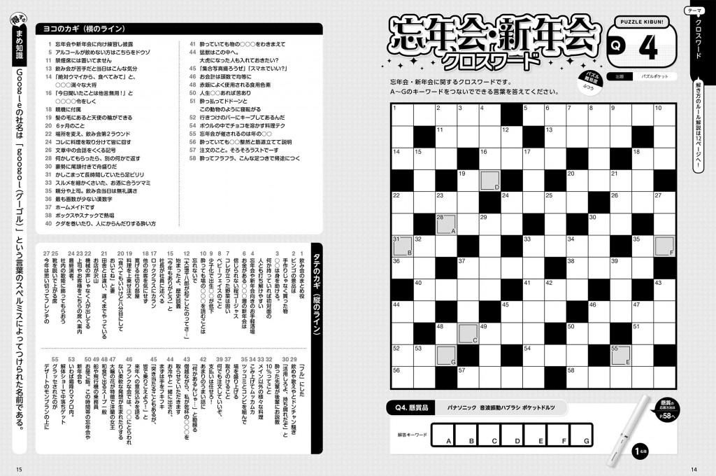 【パズルきぶん Vol.3】Q4 忘年会・新年会クロスワード