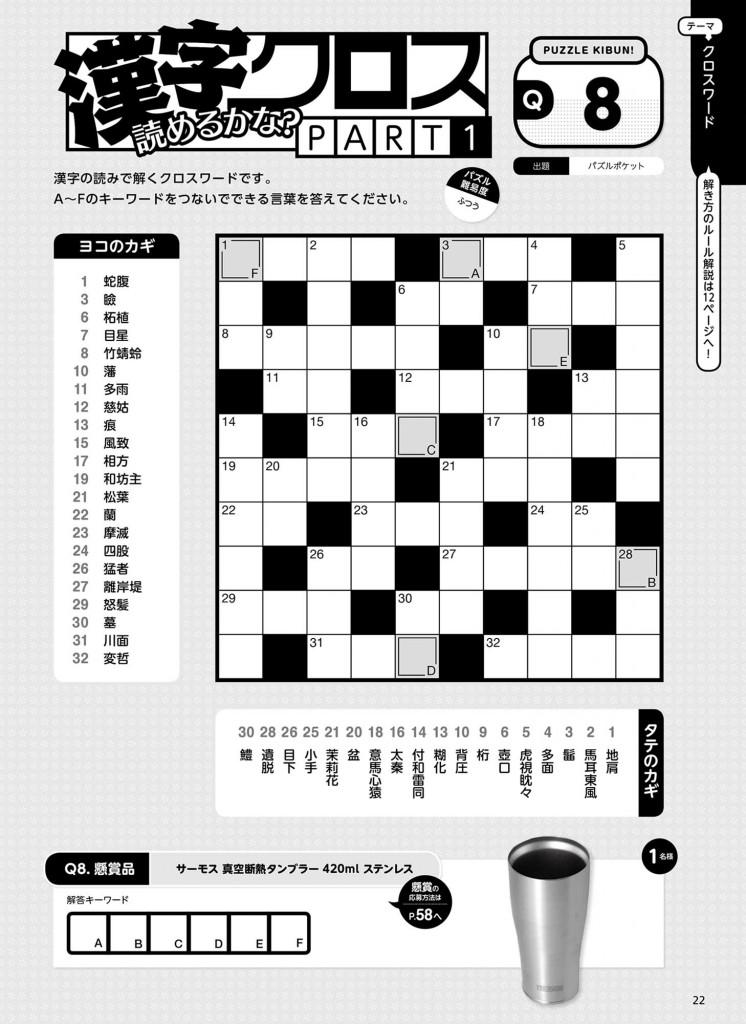 【パズルきぶん Vol.3】Q8 読めるかな?漢字クロスワード1