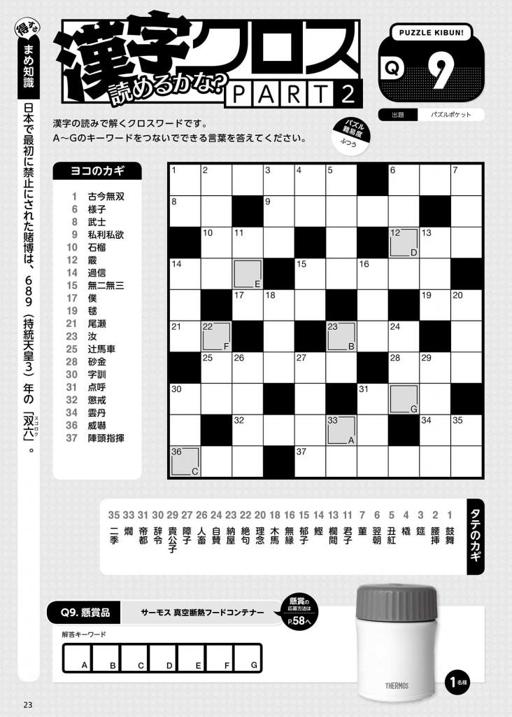 【パズルきぶん Vol.3】Q9 読めるかな?漢字クロスワード2
