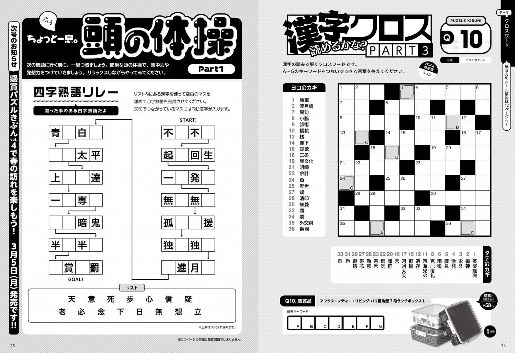【パズルきぶん Vol.3】Q10 読めるかな?漢字クロスワード3