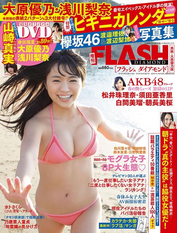 大原優乃「FLASH初の2パターン表紙に登場!」