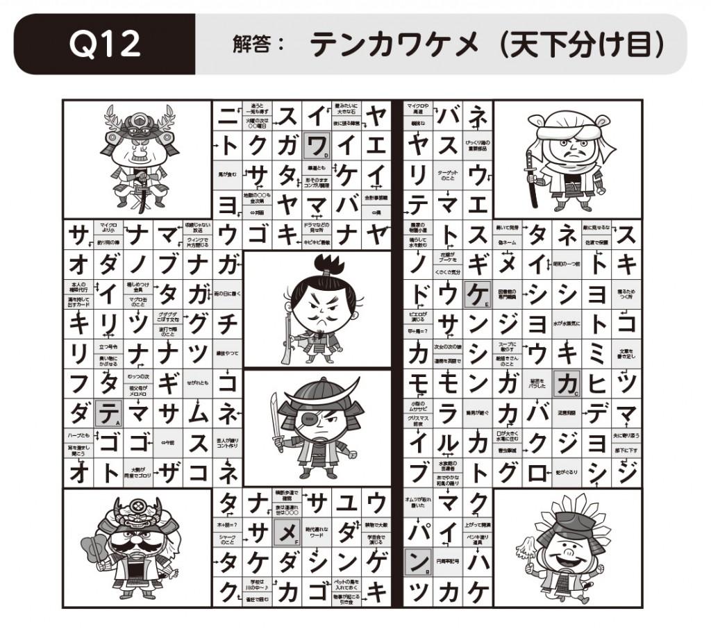 【パズルきぶん Vol.3】Q12 戦国時代の<a class=