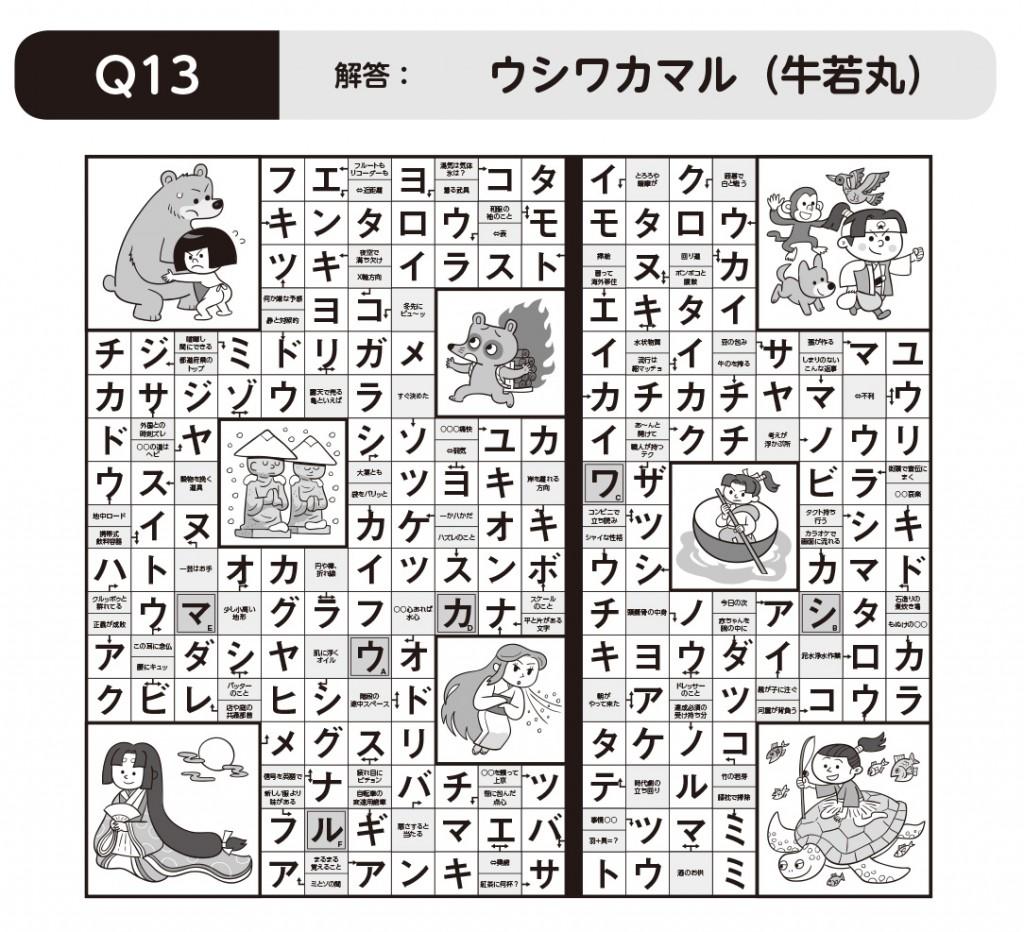 【パズルきぶん Vol.3】Q13 昭和が懐かしい昔話のアロークロス