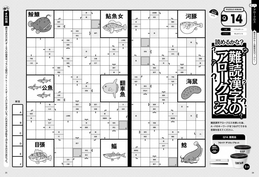 【パズルきぶん Vol.3】Q14 難読漢字のアロークロス