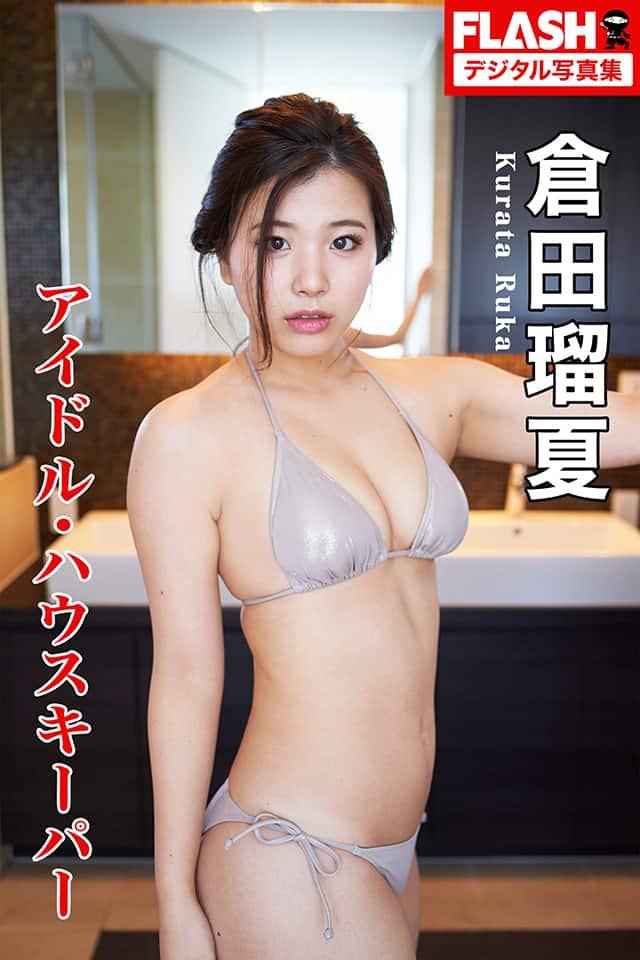 flash_dglphoto_cover_KurataRika