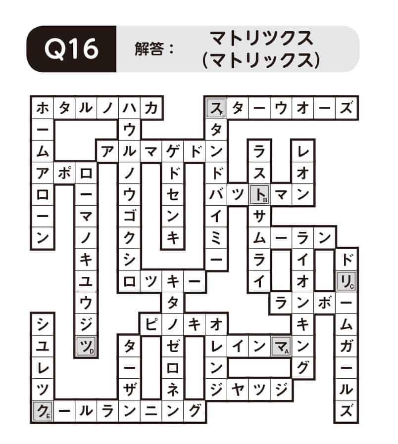 【パズルきぶん Vol.3】Q16 名作映画のスケルトン