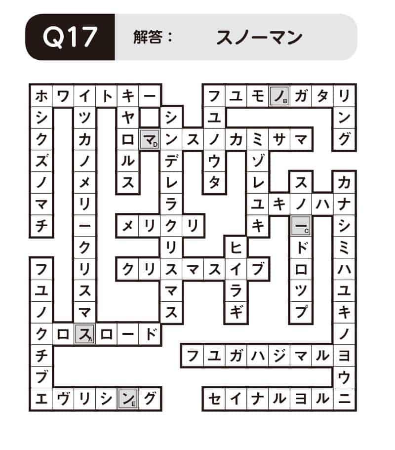 【パズルきぶん Vol.3】Q17