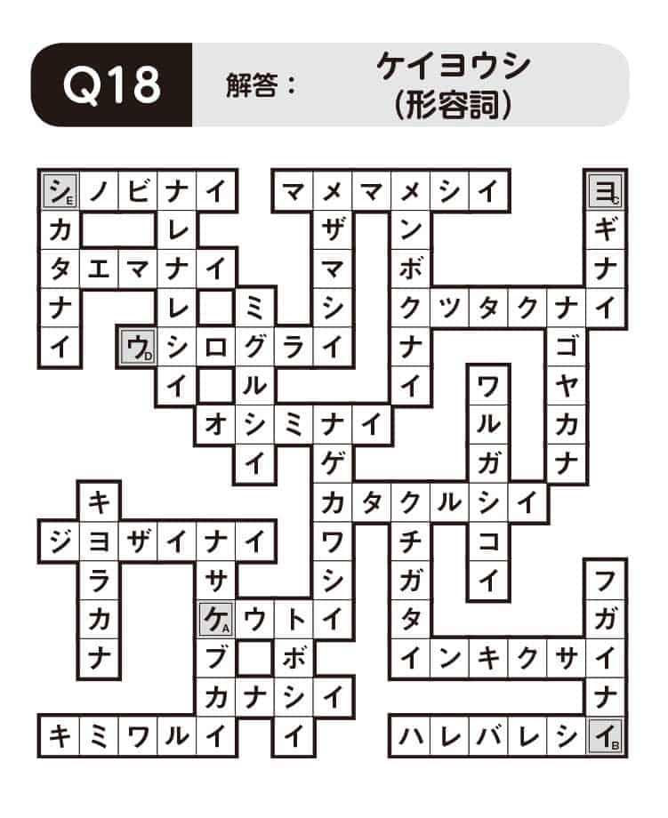 【パズルきぶん Vol.3】Q冬の激むずスケルトン