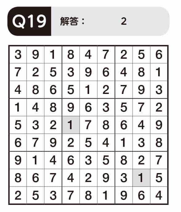 パズルきぶん Vol.3】Qノーマルナンプレ1