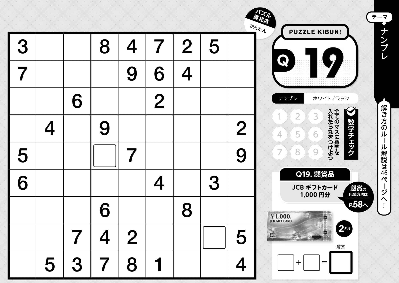 【パズルきぶん Vol.3】Q19 ノーマルナンプレ1