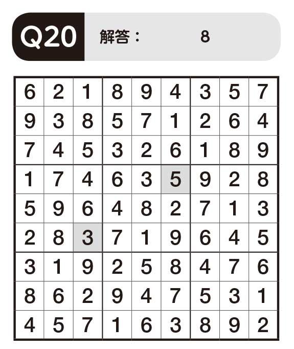 【パズルきぶん Vol.3】Q20 ノーマルナンプレ2