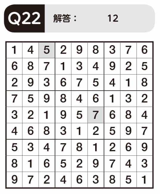【パズルきぶん Vol.3】Q22 ノーマルナンプレ4