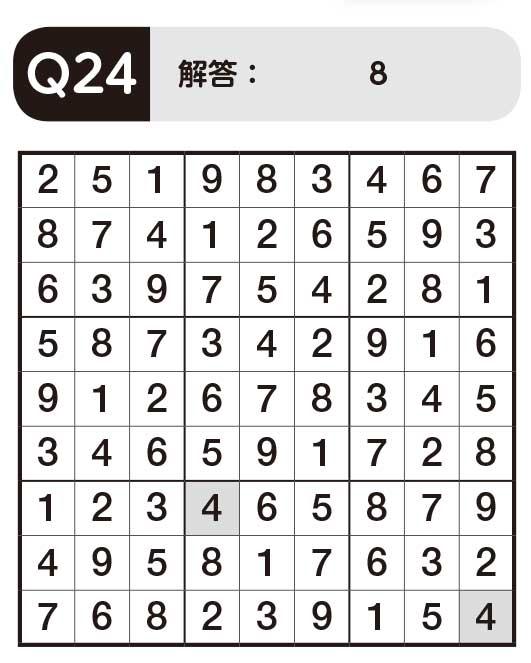 【パズルきぶん Vol.3】Q24 ノーマルナンプレ6