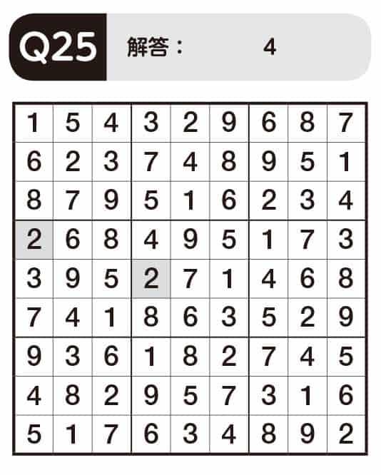 【パズルきぶん Vol.3】Q25 ノーマル<a class=