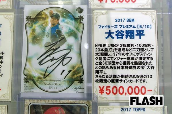 爆騰する「大谷翔平カード」最高値は1枚85万円