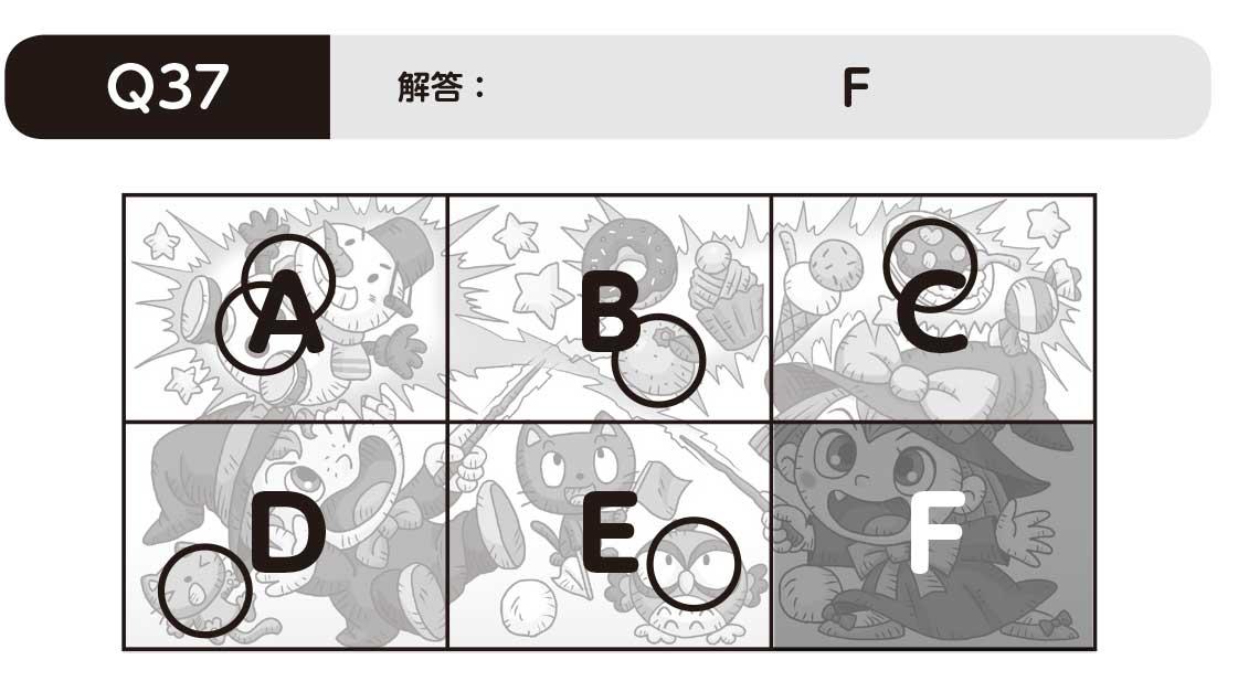 【パズルきぶん Vol.3】Q37