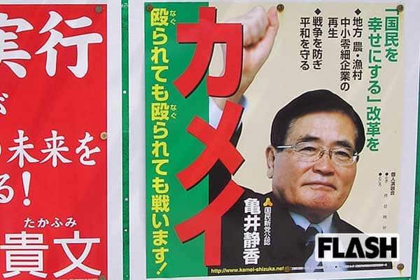 亀井静香「ホリエモンとの選挙対決」差し金は……